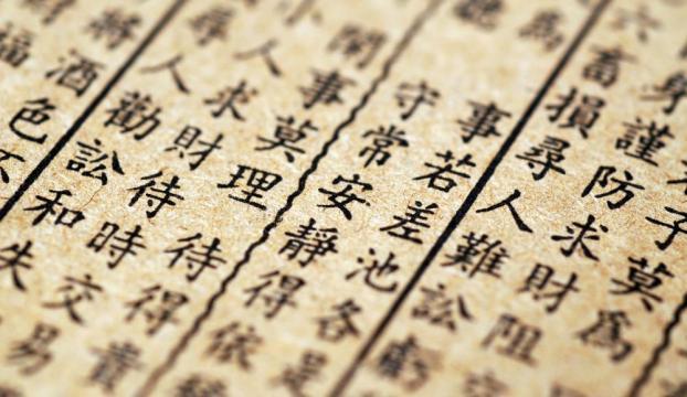 100 milyon kişi Çince öğreniyor